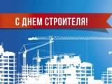 Уважаемые работники сферы строительства!